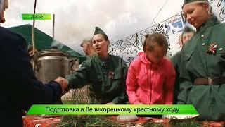 ИКГ Подготовка к великорецкому #3