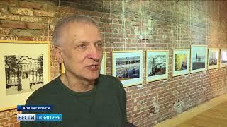 В Архангельске открылась фотовыставка «Взгляд назад»