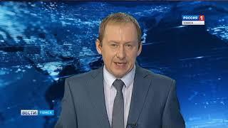 Вести-Томск, выпуск 17:20 от 08.11.2018