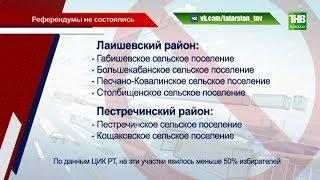 В Татарстане подводят итоги референдумов по самообложению | ТНВ
