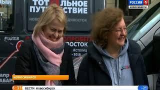 """Участники автопробега """"Тотального диктанта"""" прибудут в Иркутск"""