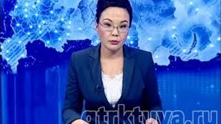 Вести Тыва 15 03 2018