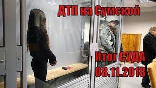 Итог СУД ДТП в Харькове (на Сумской) Зайцева Дронов 08.11.2018