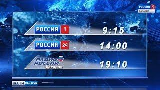 На каналах Россия 1, Россия 24 и Радио России Хакасия начинаются дебаты. 27.02.2018