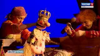 Пермский театр кукол завершил 81 творческий сезон