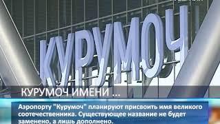 Самарскому аэропорту планируют присвоить имя великого соотечественника