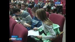 Географический диктант в Адыгее написали 800 человек
