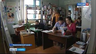 В поселке в Красноярском крае здание школы признали аварийным: детей учат в библиотеке