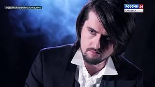 01.03.2018_ Специальный репортаж_ пианист Соколовский