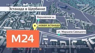 """""""Москва сегодня"""": благоустройство ТиНАО - Москва 24"""