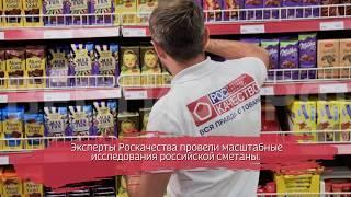 Шекснинская сметана получила знак качества