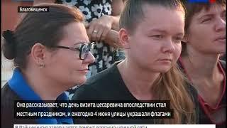 Интересные факты о визите цесаревича Николая узнали благовещенцы