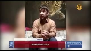 Отец юноши, погибшего в ДТП с участием чиновников, обратился к Президенту
