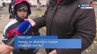Опрос дня. Псков. 29.10.2018