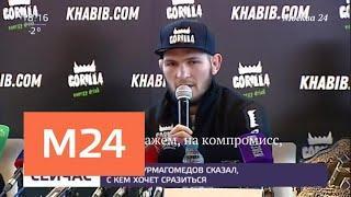 Стало известно, с кем может сразиться Нурмагомедов - Москва 24