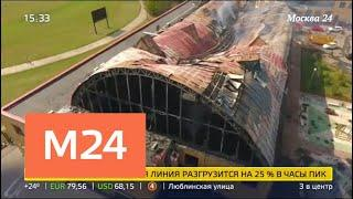 Пожар на крытом теннисном корте в Реутове полностью ликвидирован - Москва 24