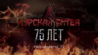 75 лет Курской битве
