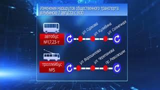 В Рыбинске изменятся маршруты общественного транспорта
