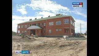 В хуторе Хапачев Шовгеновского района заканчивается строительство новой школы