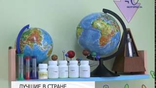 Победителем конкурса «Лучшая инклюзивная школа России» стала 21-я из Белгорода