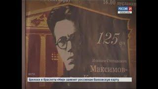 В республике отмечают 125 лет со дня рождения Иоакима Максимова-Кошкинского