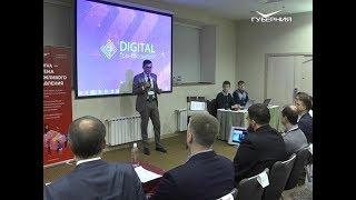 "300 управленцев собрались в Самаре на форуме ""Digital-трансформация"""