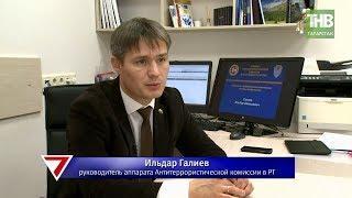 В Татарстане арестован лидер запрещенной террористической организации. 7 Дней | ТНВ