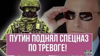 ПУТИН ПОДНЯЛ СПЕЦНАЗ РОССИИ ПО СРОЧНОЙ ТРЕВОГЕ! #новости #политика #Путин #Россия #news #Russia