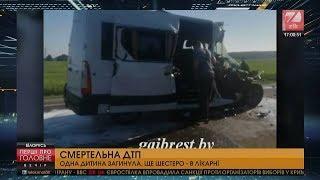 Автобус з українськими футболістами потрапив у ДТП у Білорусі - Перші про головне (17.00)