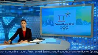 Новости Сегодня - 1 канал - Дневные Новости - 19.02.2018 15.00