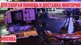Скорая помощь перевернулась после ДТП в Москве