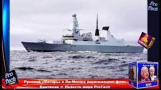 Русский «Янтарь» в Ла-Манше переполошил флот Британии ➨ Новости мира ProTech