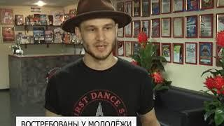 Учреждения культуры Белгорода востребованы у молодёжи