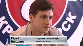 Капитан хоккейного «Енисея» Юрий Викулин сообщил о своем уходе из команды
