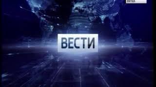 События недели (05.02.2018 – 12.02.2018)(ГТРК Вятка)