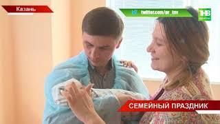 Подарок себе и мужу сделала Гузель Нигметзянова из Арска: их малыш - первый в этот праздник. ТНВ