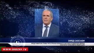 О благотворительной деятельности РОФ Кадырова заговорили в ООН