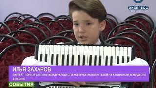Юный пензенский музыкант покорил китайскую публику