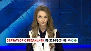 НОВОСТИ. Обзор за неделю от 24.11.2018 с Яной Джус. Часть 2