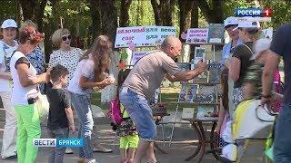 """""""Вести. Брянск"""" (эфир 20.08.2018 в 20:45)"""