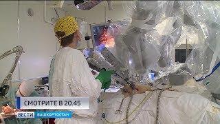 Уфимские врачи провели двухсотую операцию с помощью робота-хирурга