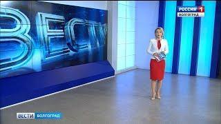 Вести-Волгоград. Выпуск 05.12.18 (21:45)