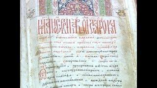Созданную в самарской крепости древнюю рукопись привезли в областной центр