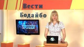 Вести Бодайбо 2018-07-20