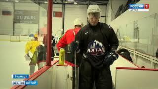 Хоккеисты «Алтая» начали тренировочный процесс в ледовом дворце «Динамо»