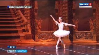 Марийский балет покорил сочинских зрителей - Вести Марий Эл