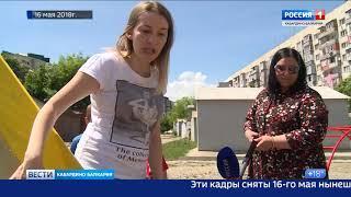 Вести  Кабардино Балкария 31 05 18 17 40