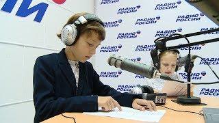 Участники детской студии телевидения «Первый кадр» пробуют свои силы на радио