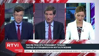 Инаугурация, новое правительство и новые протесты в России. Ньюзток RTVI