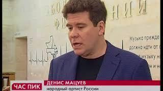 В ПЕРМИ ОТКРЫЛСЯ ВОСЬМОЙ ФЕСТИВАЛЬ ДЕНИСА МАЦУЕВА